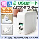 USB コンセント 2ポート USB充電器 2口出力 USB...