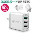 3ポート USB コンセント 複数充電 USBアダプター コ...