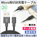 送料無料 Micro usb ケーブル 3m Micro USBケーブル android usb データ転送 ケーブル Galaxy Xperia Nexus Androidスマホ タブレット Kindle カメラ 携帯ゲーム機対応 3メートル