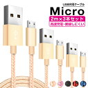 【Micro USB充電ケーブル 2M 3Pack】Micro usb 充電 ケーブル micro usb ケーブル usb ケーブル マイクロ 急速 アンドロイド スマホ 充電器 ケーブル スマホ ケーブル 高速充電 断線しにくい ナイロン 送料無料
