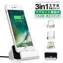 3in1 マグネット着脱式 充電ホルダー iPhone XS /8/8 Plus/MicroUSB/Type-C 卓上スタンド クレードル アイフォン Xperia XZ3 充電ケーブル Android 充電器 タイプC USB ケーブル 2.1A 送料無料