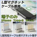 【マグネット 端子のみ】アルミ端子 メタル端子 磁力端子 8Pin Micro Type-C 対応 マグネット式 L型 iPhone 充電ケーブル Type-C Micro マイクロ 充電器 アイフォンX アンドロイド タブレット 端末に 送料無料