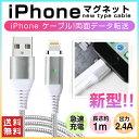 iPhoneX ケーブル マグネット iOS12対応 iPh...