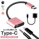 2in1 Type-C イヤホン 変換ケーブル Type-C 充電ケーブル Type-C 変換ケーブル タイプc ケーブル 3.5mm ジャック ケーブル リモコン付き 充電しながら音楽再生 高音質 通話対応 送料無料
