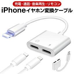 【楽天2位獲得】iPhone 11 <strong>イヤホン</strong> 充電しながら iPhone 11 Pro iPhone 11 Pro Max XS 変換ケーブル iPhone XR XS Max <strong>イヤホン</strong>変換ケーブル iPhone X <strong>イヤホン</strong> 変換アダプター アイフォン 8 7 <strong>イヤホン</strong>充電器同時 通話 音楽再生 iOS12/iOS13対応 父の日 プレゼント
