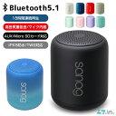 【楽天1位獲得】【18時間連続再生】Bluetooth5.0 スピーカー ブルー