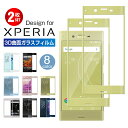 【2枚セット】 Xperia XZs ガラスフィルム 曲面 Xperia XZ ガラスフィルム 全面保護 Xperia XZs XZ 液晶フィルム SONY ソニー エクスペリア XZs フルカバー 全4色 for Xperia XZ/XZs 2枚入り 送料無料 クリスマス ギフト プレゼント