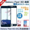 Samsung Galaxy Feel SC-04J 強化ガラスフィルム Galaxy Feel 保護フィルム 3D 曲面 Galaxy Feel SC-04J 強化ガラスフィルム ギャラクシー フィール フルカバー 送料無料
