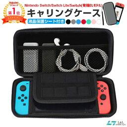 【楽天1位獲得】液晶保護シート付き Nintendo Switch <strong>ケース</strong> 耐衝撃 Nintendo Switch Lite 収納<strong>ケース</strong> ニンテンドースイッチ カバー ポーチ ポータブル EVAポーチ ニンテンドースイッチライト <strong>ケース</strong> ゲームカード最大8枚収納可能 キャリング<strong>ケース</strong> 父の日 プレゼント