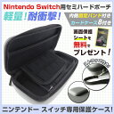 液晶保護シート付き Nintendo Switch ケ�