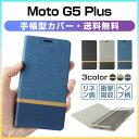 【P5倍】Moto G5 Plus ケース Moto G5 Plus 手帳型ケース モトローラG5プラス Motorola G5 Plus カバー カード収納 スリム おしゃれ シンプル 上質 送料無料
