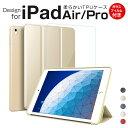 【ガラスフィルム付】iPad Air 保護ケース 【2019新型