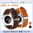 高品質牛革 Apple Watch バンド ベルト アップルウォッチ ベルト 腕時計ベルト iwatch バンド appleウォッチ おしゃれ ブラウン ダークブラウン 38mm 42mm 父の日