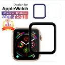 【楽天ランキング1位獲得】Apple Watch Series 5 フィルム ガラス Apple Watch Series 4 フィルム 全面 3D 40mm 44mm 液晶保護フィルム Apple Watch 3 本体 38mm 42mm アップルウォッチ 5 4 フィルム 薄型 耐衝撃 干渉しない 貼り方 送料無料