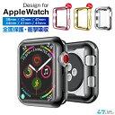 【楽天1位獲得】Apple Watch Series 5 ケース Apple Watch Series 4 40mm Apple Watch Series 5 カバー 44mm Apple Watch Series 3 42mm アップルウォッチ シリーズ5 4 ケース 全面保護 フィルム 必要なし 装着簡単 TPU 超薄型 耐衝撃 アルミ メッキ 送料無料