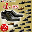 【お買い物マラソン】【送料無料】ビジネスシューズ メンズ 18種類から選べる紳士靴 軽量/制菌/消臭/防滑/ストレートチップ/Uチップ/スワールトゥ/ビット/紳士靴【1】