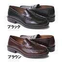 SMAKE オリジナル定番のローファー ブラック&ブラウン【男性用】【メンズ】【学生】