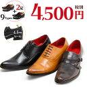 ビジネスシューズ お得な福袋 セット2足で4,500円(税別) メンズ 9種類から選べる紳士靴