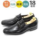 送料無料 ビジネスシューズ メンズ 18種類から選べる紳士靴 23cm〜30cm 軽量 制菌 消臭 防滑 ストレートチップ Uチップ スワールトゥ ビット ロングノーズ 紳士靴 大きいサイズ 小さいサイズ