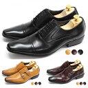送料無料 新作 ビジネスシューズ 革靴 メンズ 9種類 3色から選べる紳士靴 ストレートチップ モンクストラップ ダブルストラップ 紳士靴