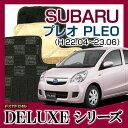 【DELUXEシリーズ】SUBARU スバル★プレオ PLEO★フロアマット★カーマット★自動車マッ