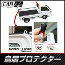 【車★軽トラック】 鳥居プロテクター あおりガード枠保護(高級型4mm)★1台分