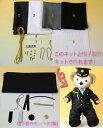 ダッフィー(S)ウェルカムドール用の警察官儀礼服キットと帽子手作りキットのセット
