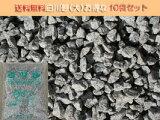【】 【10袋セット】【代引不可】高級庭園資材(白川砂)【大】(15mm)10袋セット 1袋/18キロ石庭などによく使われます。砂利に線をいれて川の流れを演出♪【ガーデニング資材】【砂利】