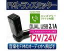 ワイヤレスFMトランスミッター bluetooth AUX装備 DC12V-24V対応 充電用USB端子×2(最大5V/2.1A) ハンズフリー マイク内蔵 1年保証付き FF-BC06 Fifty-five iphone android スマホ スマートフォン