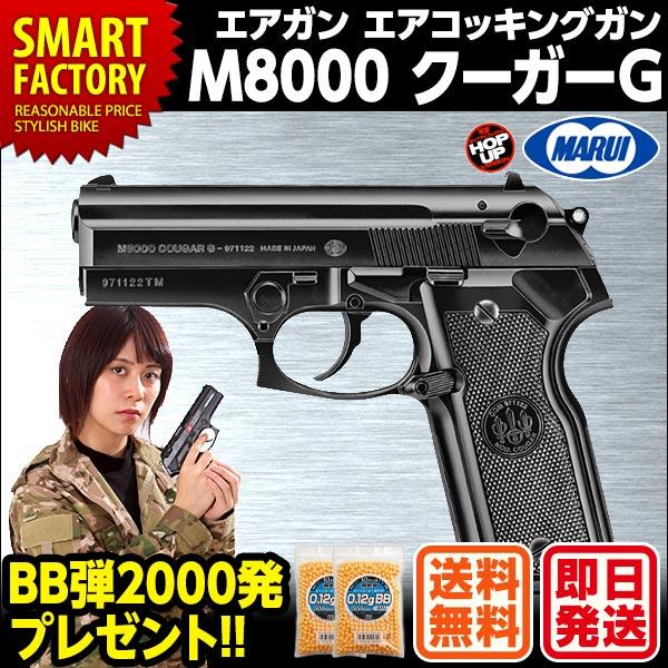 送料無料即日発送エアガンエアコッキングガンハンドガンNo18M8000クーガーG東京マルイエアソフト