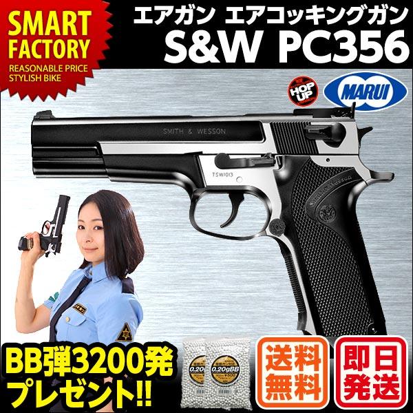 送料無料即日発送エアガンエアコッキングガンハンドガンNo26S&WPC356東京マルイエアソフトガン