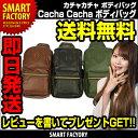 【午前10時までのご注文で即日発送!!】CachaCacha(カチャカチャ)バッグ ボディバッグ