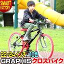 週末限定 1000円クーポン 新発売!! 子供用自転車 22...