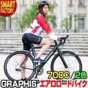 シマノ クラリス 装備の本格 ロードバイク自転車 エアロロー...