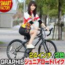 シマノ クラリス 装備の本格 ロードバイク 自転車 ジュニア...