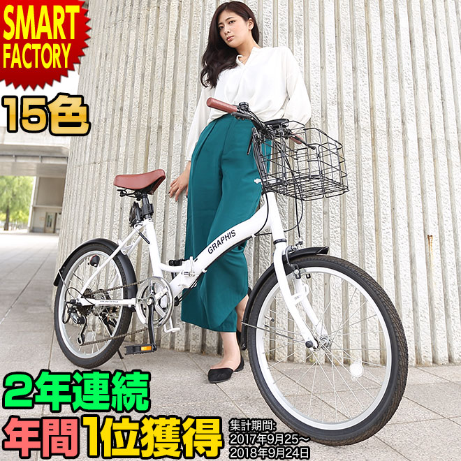 自転車折りたたみ自転車20インチ2年連続年間1位15色折畳カゴ・反射シール・ライト・鍵付きシマノ6段