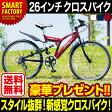 【送料無料】新発売! 自転車 26インチ クロスバイク (3色) シマノ製6段ギア 通学 自転車 通販 スポーツ・アウトドア 自転車 マイパラス M-650 type3 リアサス 2016 NEW ☆