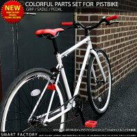 ピストバイクのための3点セット(11色)●EVAレーサーサドル(CL-1720)+クルールグリップ(VLG-311-4)+クルールペダル(B152N)自転車のパーツ