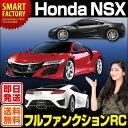 正規ライセンスラジコン ホンダ NSX RC HONDA N...