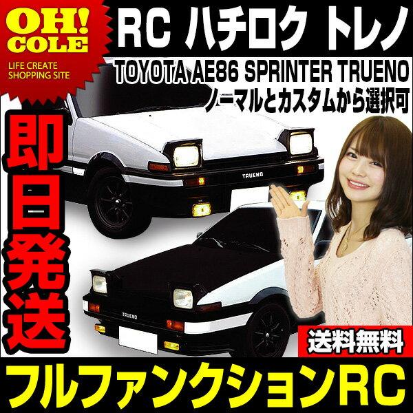 【送料無料】 正規ライセンスラジコン トヨタ ハチロク トレノ TOYOTA AE86 T…...:smart-factory:10004849
