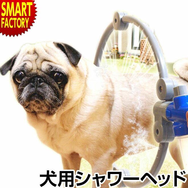 送料無料即日発送ワンちゃんの熱中症対策に360度シャワーヘッド犬用グッズ犬用品ペットシャワーシャンプ