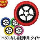 ペダルなし自転車 GR-BABY専用 カスタム 交換パーツ タイヤ カラータイヤ 全9色 1本純正 パーツ 部品 ノーパンクタイヤ GRAPHIS GR-BABY  ☆