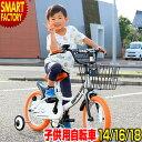 【ポイントUP 9/24 23:59まで】 子供用自転車 1...