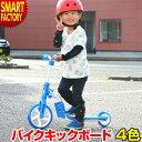 ペダルなし自転車 キックボード (4色) キックボード キッ...