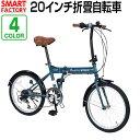 1000円クーポン 【本州送料無料】折畳自転車 20インチ ...
