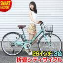 自転車 26インチ 折りたたみ自転車 シティサイクル マイパ...