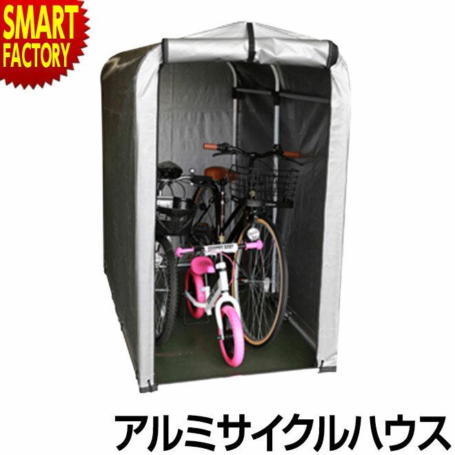 送料無料自転車置き場アルミフレームサイクルハウスM-SE-20型自転車置き場自転車収納3台以上収納保