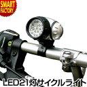 自転車 ライト 防水 LEDライト 21灯 フロントライト ...