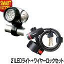 自転車 カギ ライト セット 2点ライト 防水 LEDライト 21灯 フロントライト 単4電池 ロック カギ ブラケット付 コイル ワイヤーロック ダホルダー付 ☆