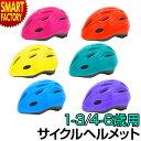 子供 自転車 ヘルメット 1歳 2歳 3歳〜6歳 軽い 軽量 パルミーキッズヘルメット P-HI-8...